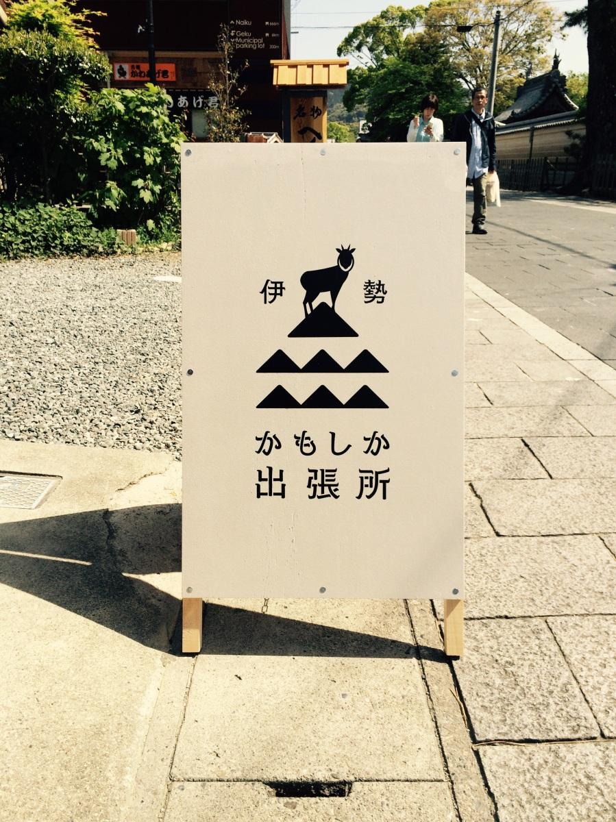 伊勢かもしか出張所4/27(水)明日オープン