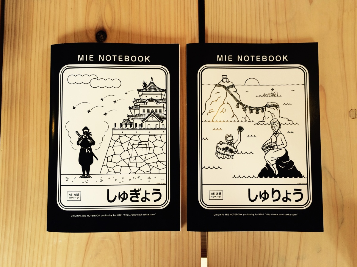 MIE NOTE BOOK