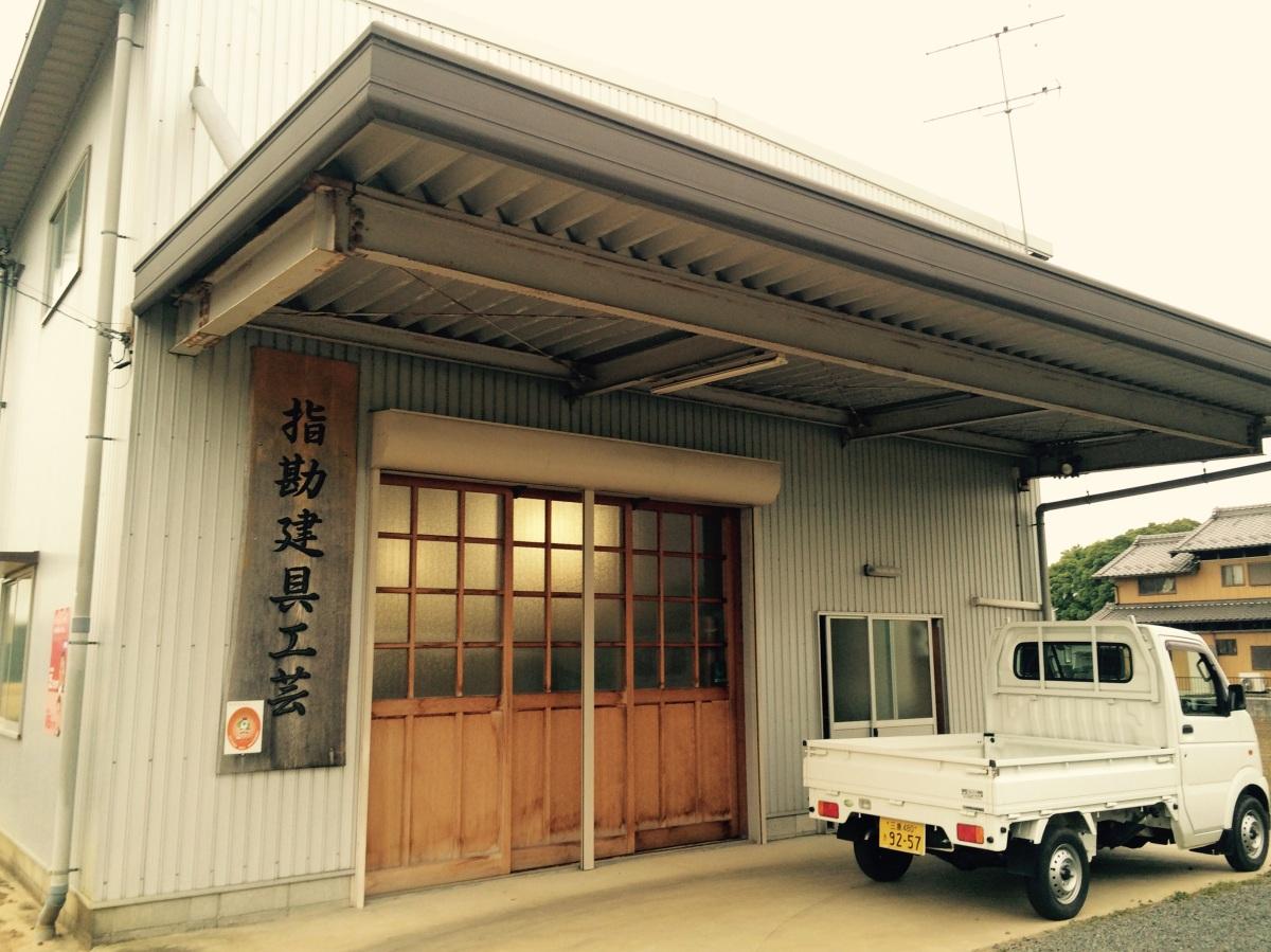 菰野町の旅①〜指勘建具工芸〜