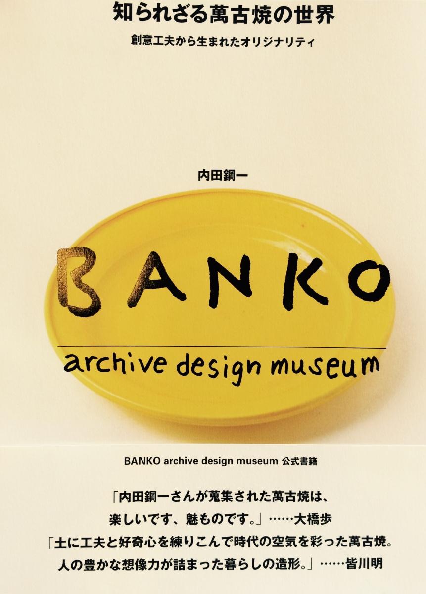 菰野町の旅⑤〜BANKO archive design museum