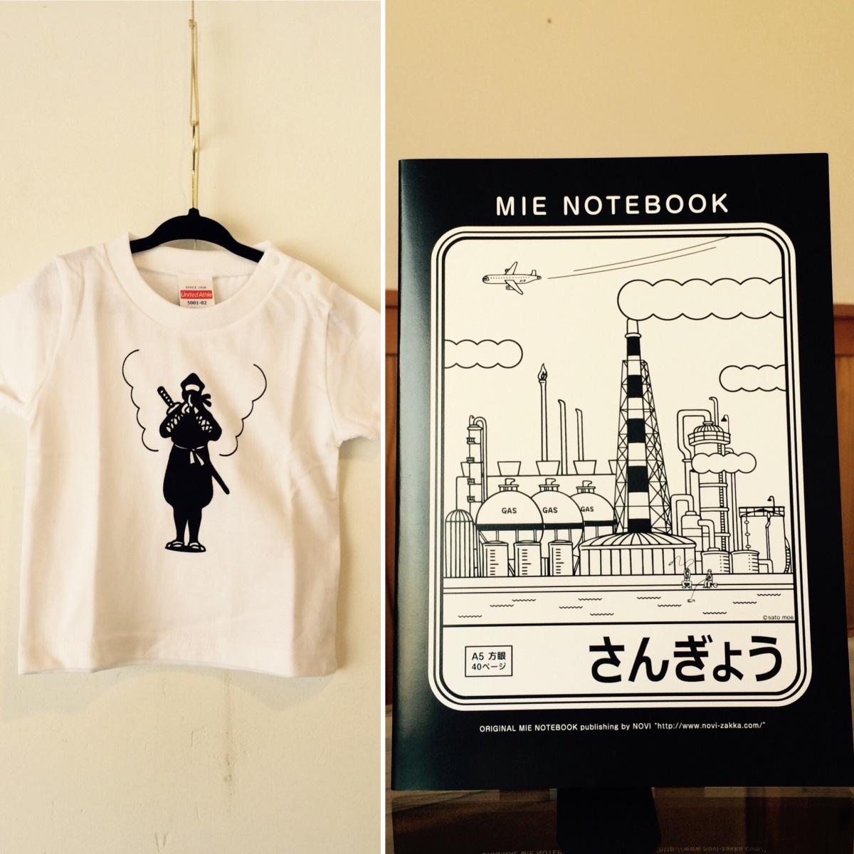 忍者Tシャツキッズサイズ&MIE NOTE BOOK さんぎょう